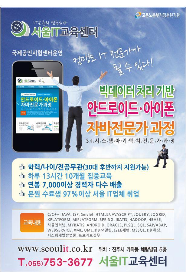 서울IT교육센터_2절단면_20150529124747.jpg-^|^-356d0e99-166e-4b9a-b3e6-48cd091445e1.jpg-^|^-134439