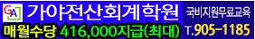 가야전산회계학원거사모.png