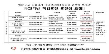 """""""네이버와 다음에서 가야전산회계학원을 검색해 보세요"""".jpg"""
