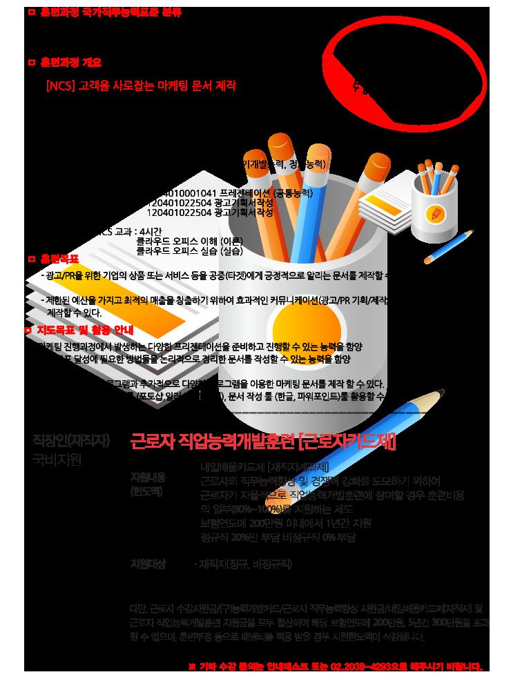 마케팅문서제작.png-^|^-1a7d8914-6500-4730-9a26-e6cb8f0a0fc9.png-^|^-2964232