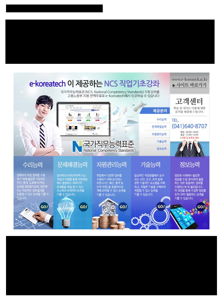 NCS직업기초능력학습.png-^|^-978b1ee9-fce2-4d6f-994a-9326c740a6f8.png-^|^-2964232