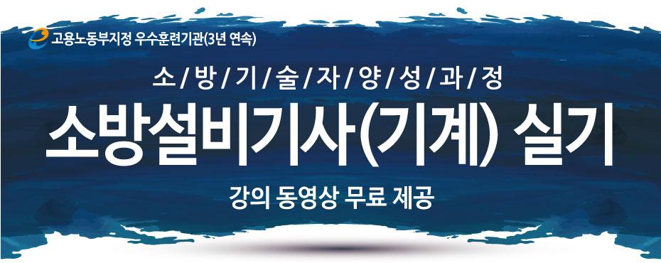 사본 -소방설비(기계)_실기.jpg