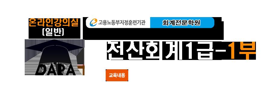 온라인-전산회계1급1부.png