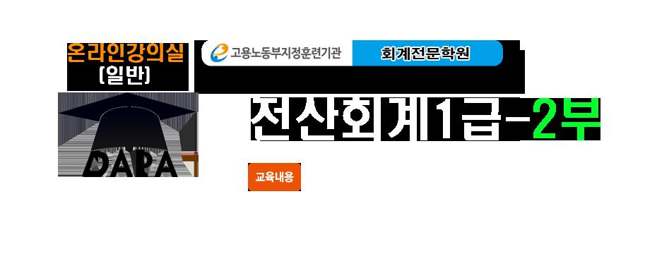 온라인-전산회계1급2부.png