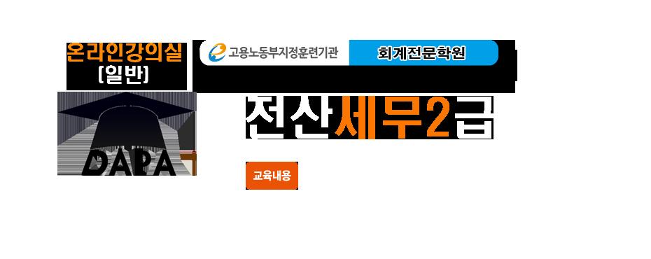 온라인-전산세무2급.png