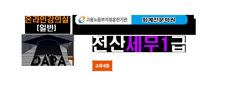 온라인-전산세무1급.png