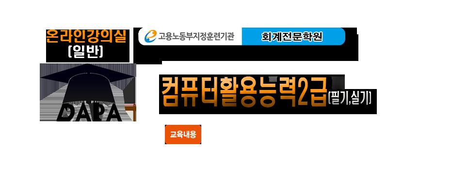 온라인-컴활2급.png