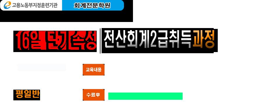 12일단기속성_전산회계2급취득과정.png
