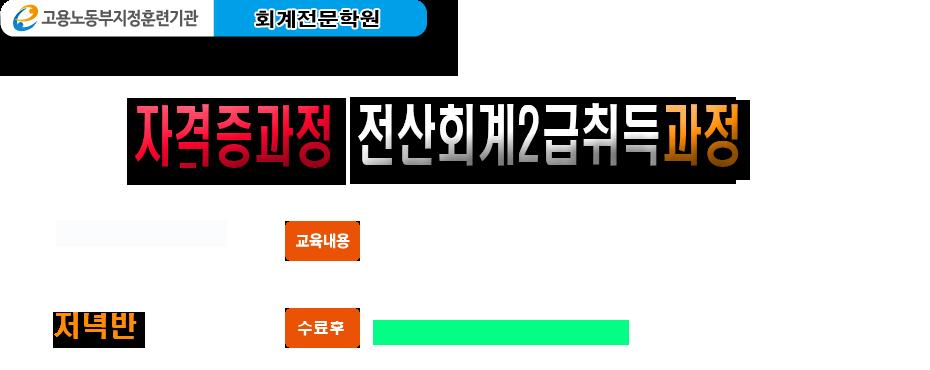 전산회계2급취득과정.png