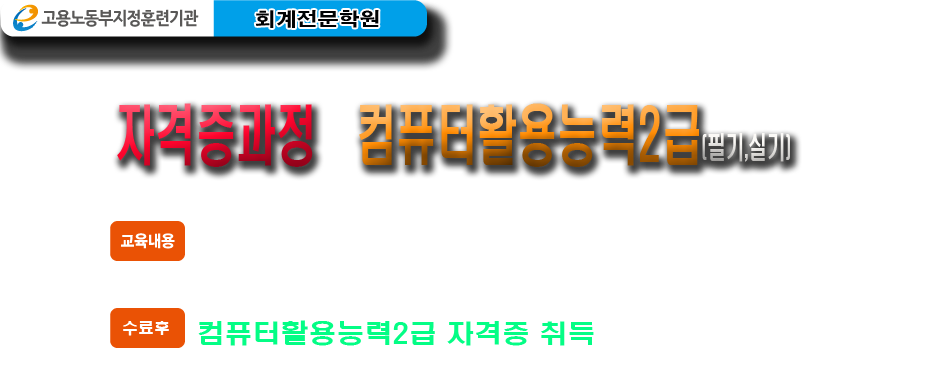 재직자 _ 컴퓨터활용능력2급.png