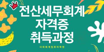 전산세무회계자격증취득과정 56일과정.png
