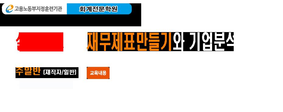 재무제표만들기와기업분석_주말반.png