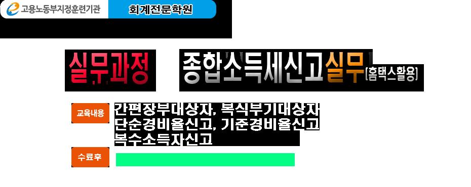 종합소득세신고실무_주말반.png