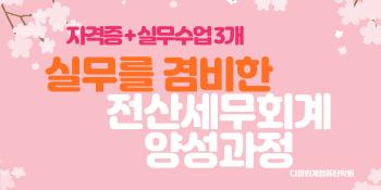 실무를겸비한전산세무회계양성과정2018 56일 (1).png