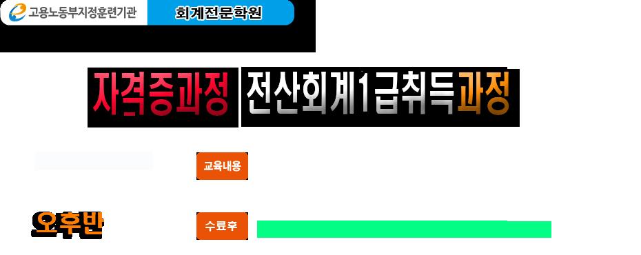 전산회계1급취득과정(오후반).png