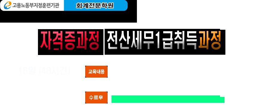 전산세무1급취득과정-16일.png