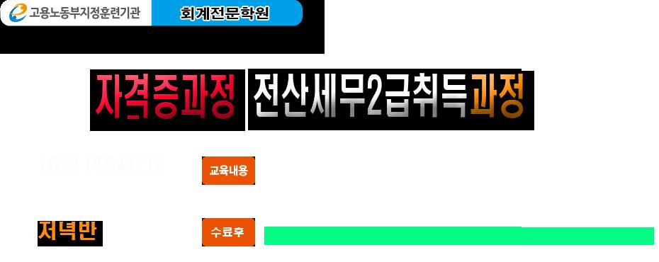 전산세무2급취득과정(16일과정).png