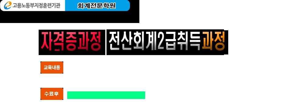 전산회계2급취득과정(신규).png
