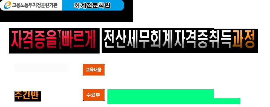 전산세무회계자격증취득과정 50일.PNG