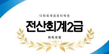 전산회계2급-취득과정-1.png