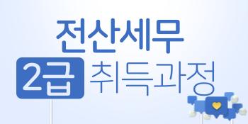 전산세무2급-타이틀-1 (1).png