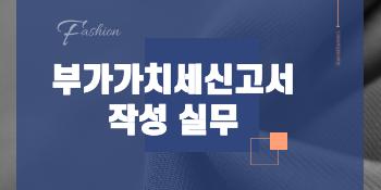 부가가치세신고서작성실무-타이틀-1.png