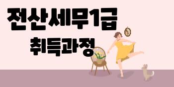 전산세무1급-취득과정-1.png