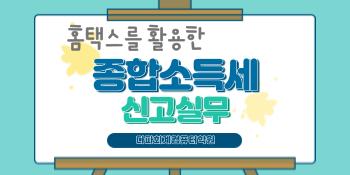 종합소득세신고실무_타이틀-1.png