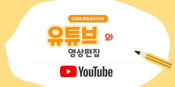 유투브와-영상편집-1.png