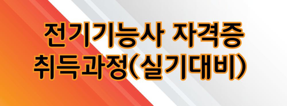 전기기능사-자격증취득과정(실기대비).png