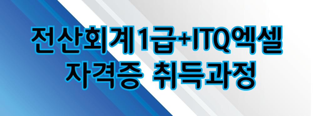 전산회계+itq엑셀.png