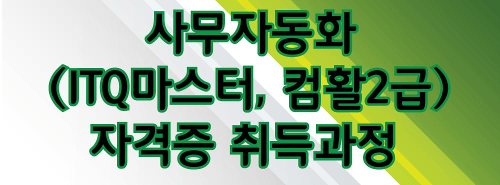 사무자동화(ITQ마스터,-컴활2급)자격증-취득과정.png