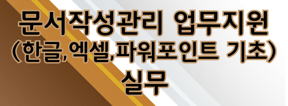 문서작성관리-업무지원(한글,엑셀,파워포인트-기초)-실무.png