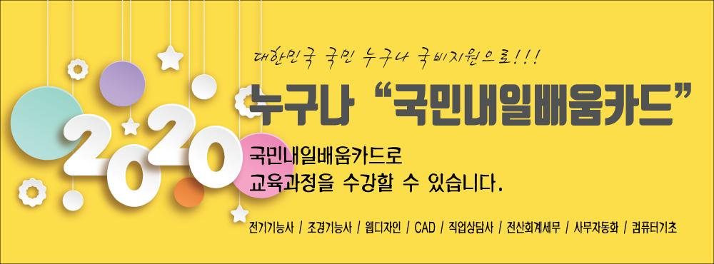 국민내일배움카드.png
