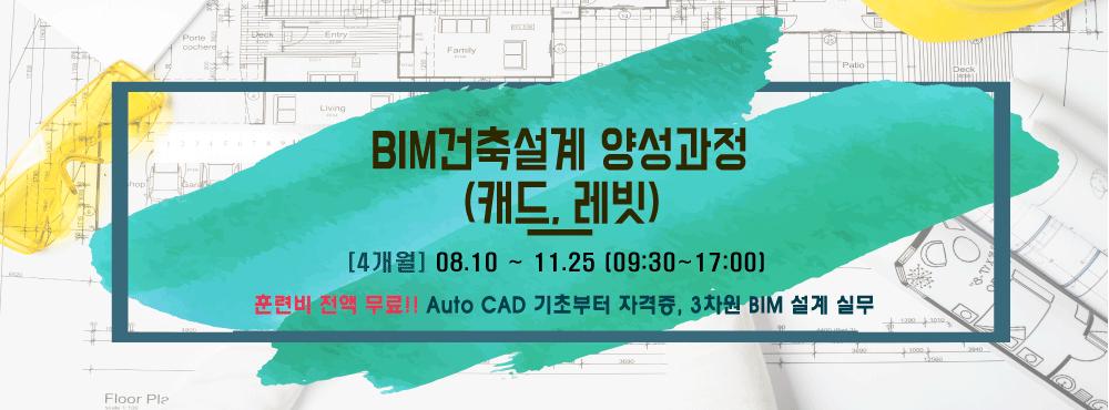 BIM(0810-1125).png