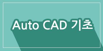 캐드 (1).jpg