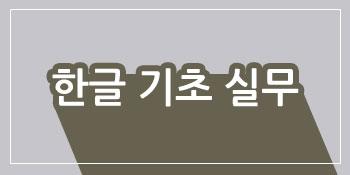 한글기초실무.jpg