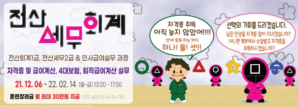 오징어-게임1232456.png