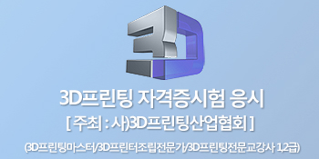 과정대표이미지_3D프린터자격증.jpg