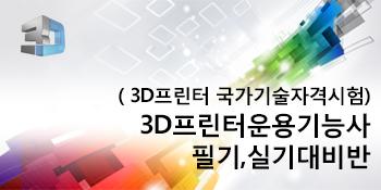 과정대표이미지_3D프린터국가자격증대비.jpg