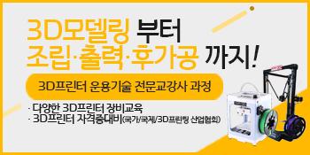 3D프린터_운용기술전문교강사과정.png