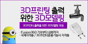 3D프린팅제품제작.png