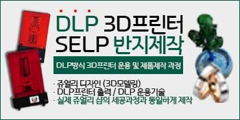 DLP운용기술.png