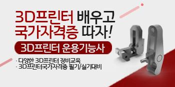 3D프린터운용기능사_필기_실기_대비반.png