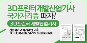 3D프린터_개발산업기사.png