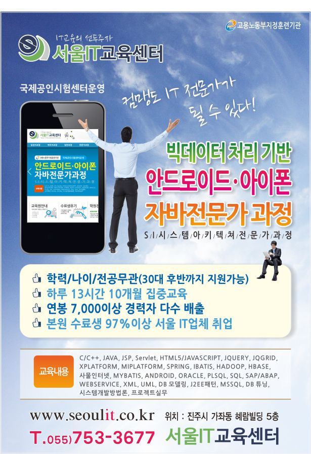 서울IT교육센터_2절단면_20150529124747.jpg