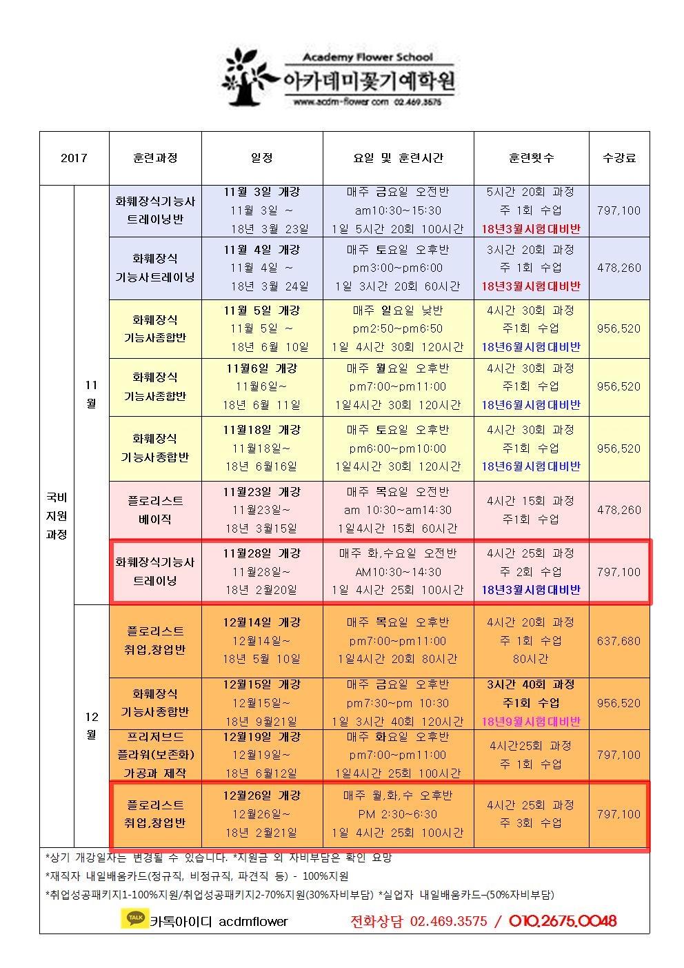 17년11월12월개강일정001.jpg