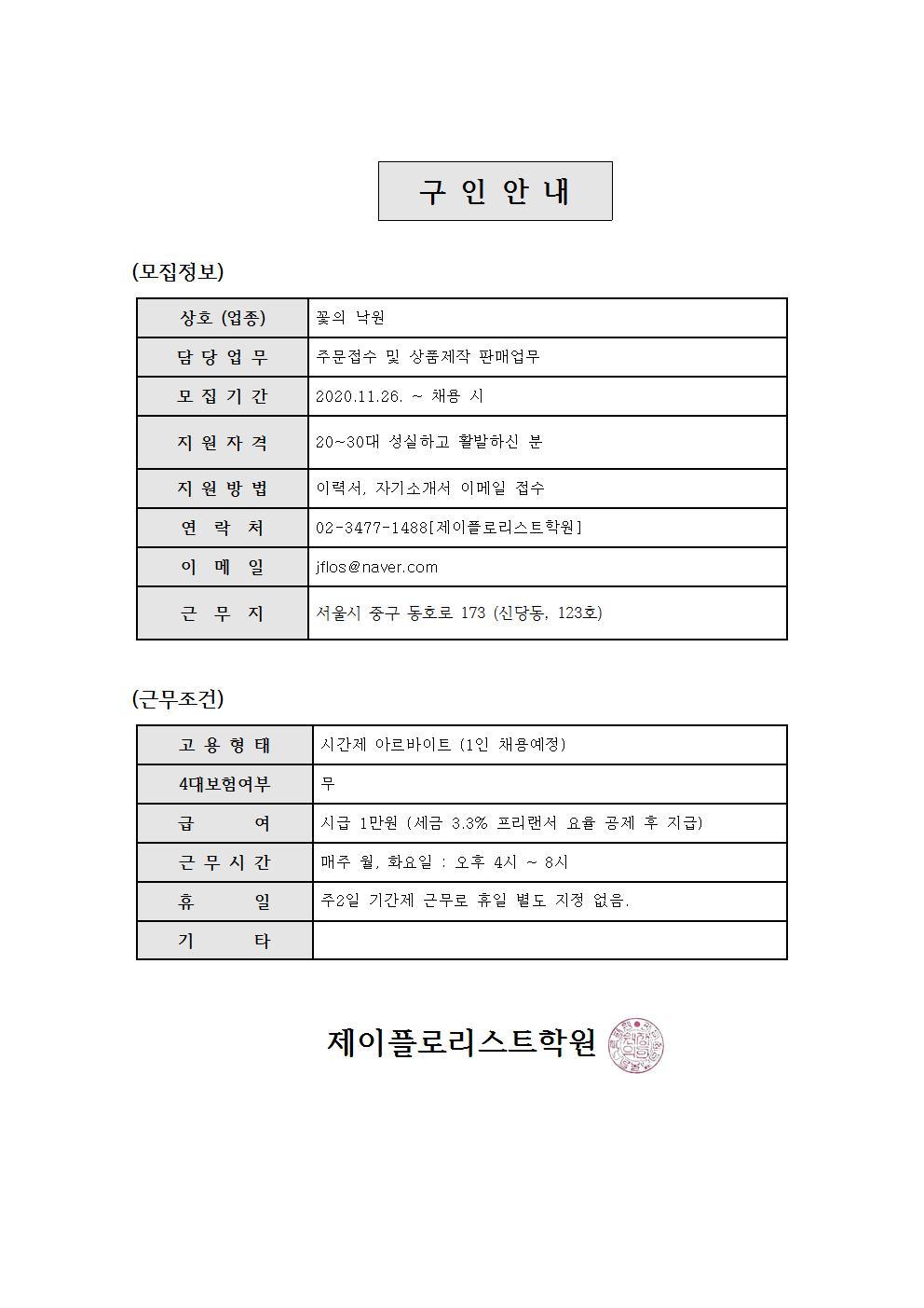 구인안내_꽃의낙원001.jpg